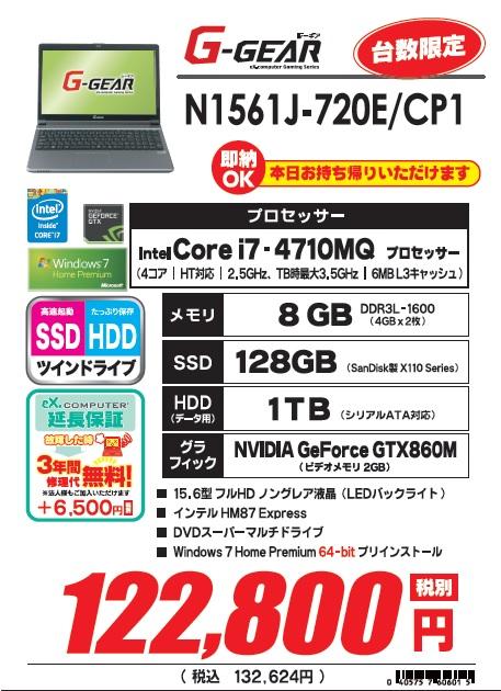 N1561J720ECP1.jpg