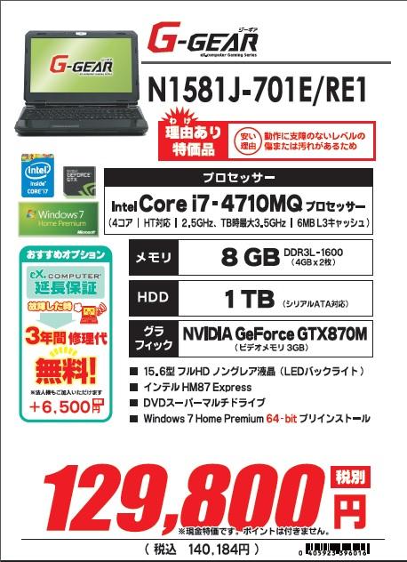 N1581J701ERE1.jpg