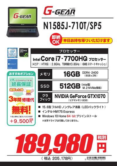 N1585J-710T_SP5-1.jpg