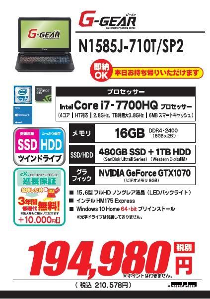 N1585J710TSP2.jpg