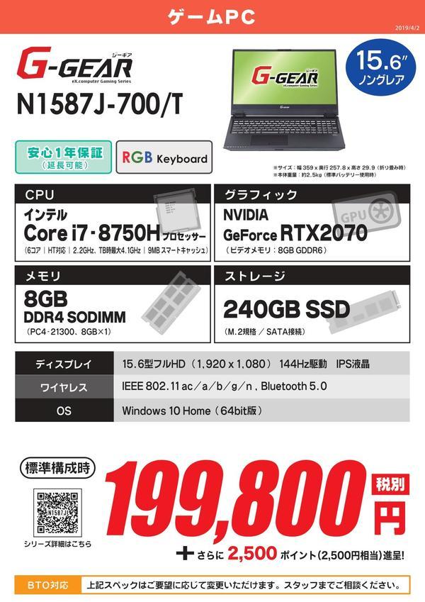 N1587J-700_T_page-0001.jpg
