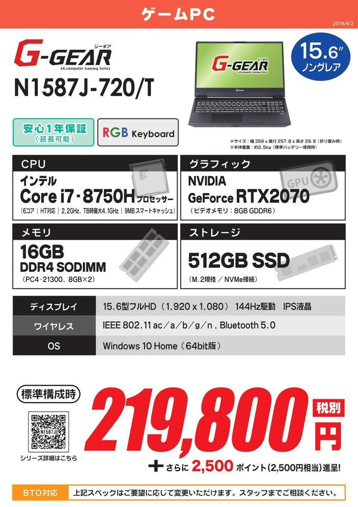 N1587J-720_T_page-0001.jpg
