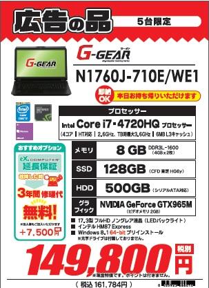 N1760J710EWE1.jpg