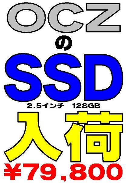 OCZSSD.jpg