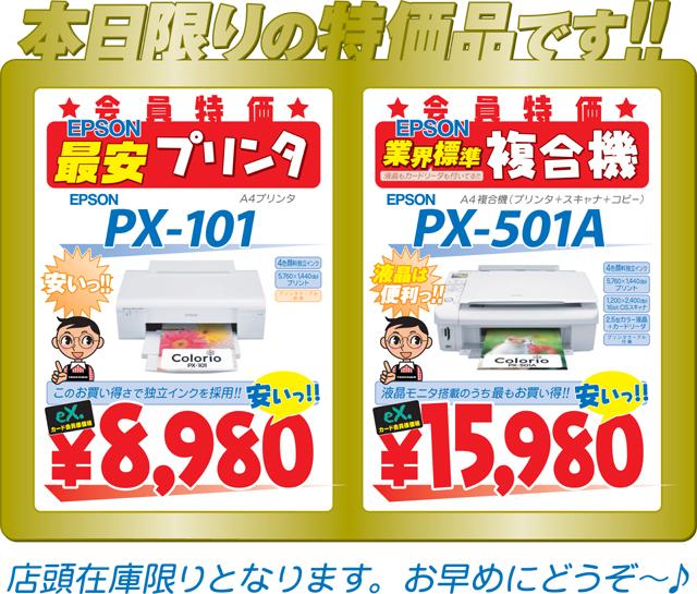 PX-101%26PX-501A.jpg