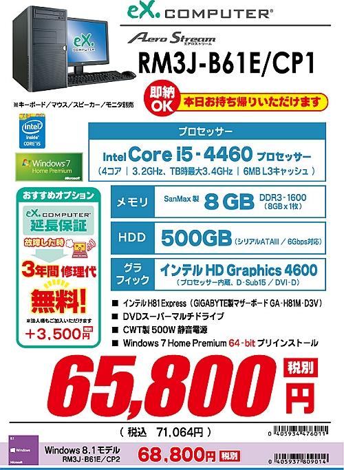 RM3J-B61E_CP1-s.jpg