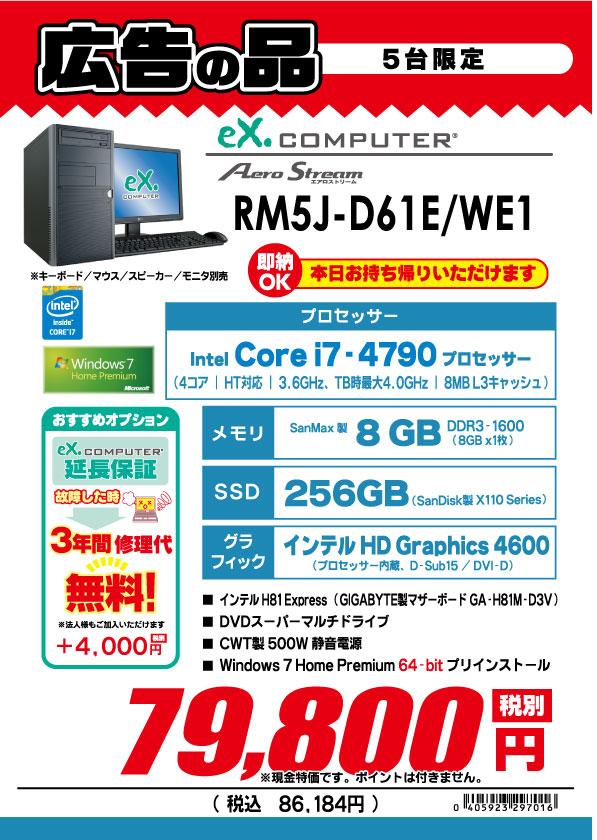 RM5J-D61E_WE1.jpg
