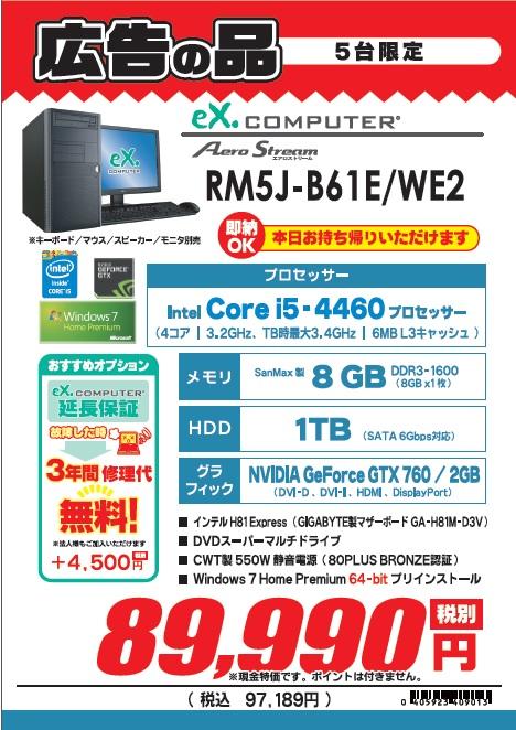 RM5JB61EWE2.jpg