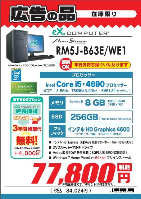 RM5JB63EWE1.jpg