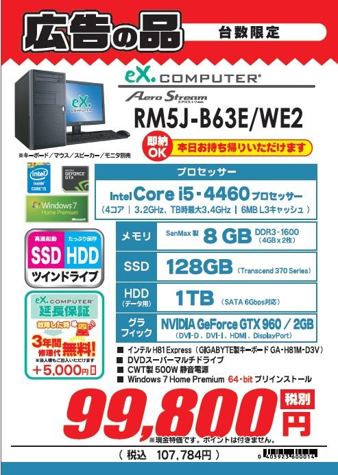 RM5JB63EWE2.jpg