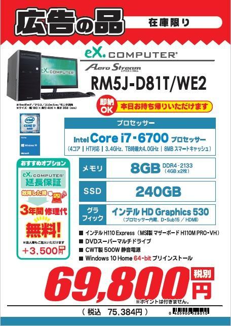 RM5JB81TWE2.jpg