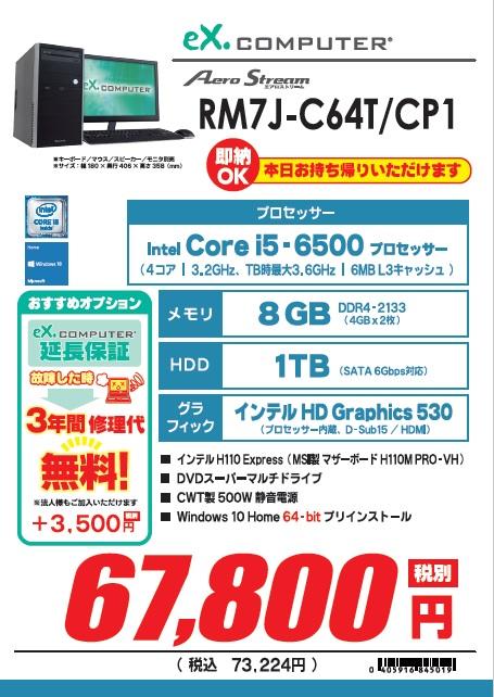 RM7JC64TCP.jpg