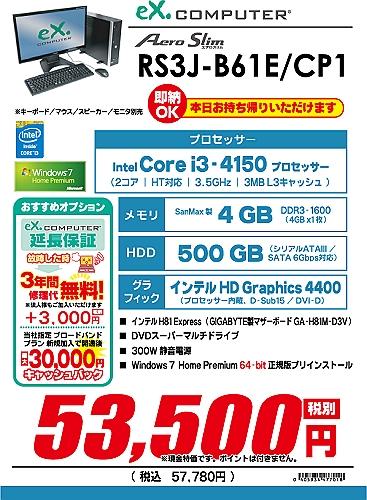 RS3J-B61E_CP1-s.jpg