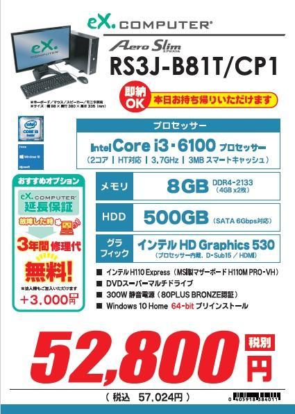 RS3JB81TCP1.jpg