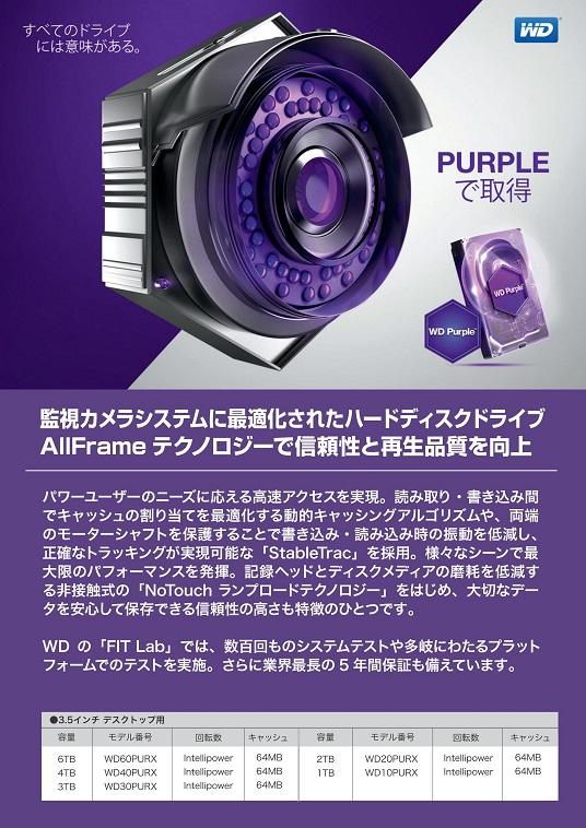 WD_purple.jpg