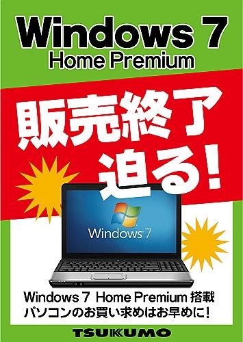 Win7-搭載PC 販売終了_修正-s.jpg