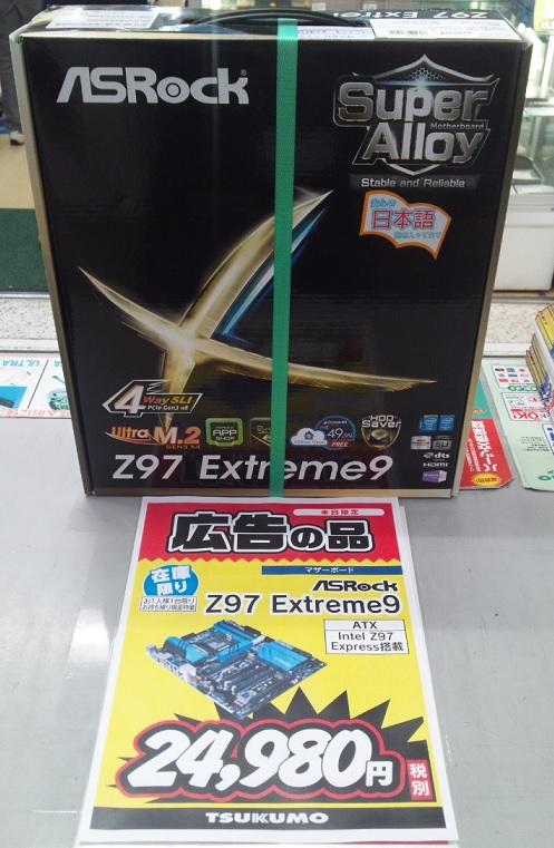 Z97EX9.jpg