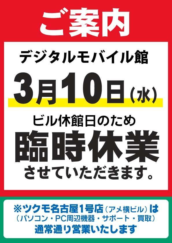 モバ館休業案内.jpg
