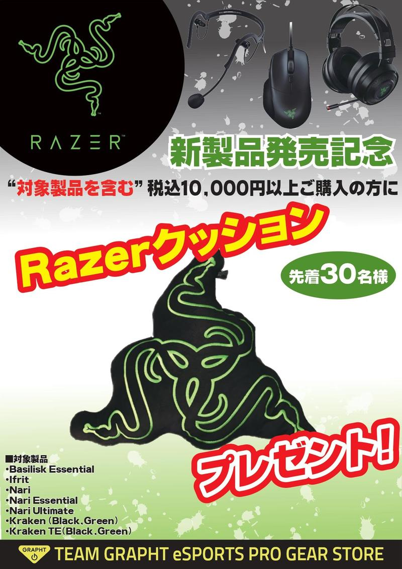 クッションプレゼント190329(名古屋)_page-0001 (1).jpg