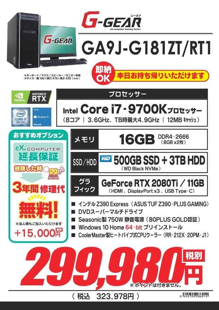 GA9J-G181ZT_RT1-001.jpg
