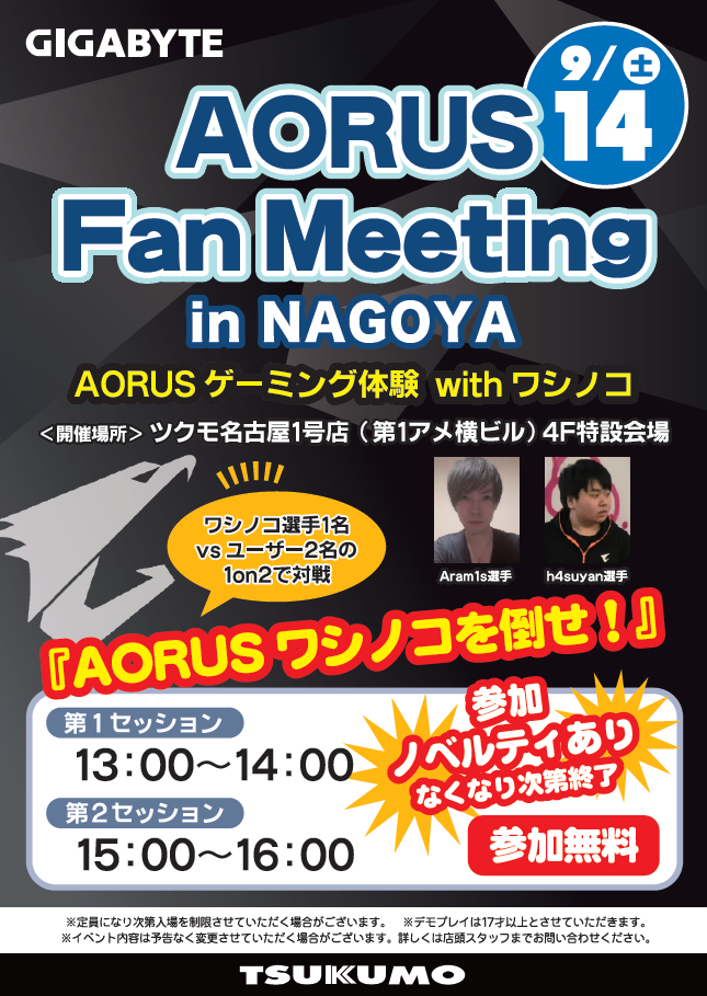 aorus fan meating in nagoya20190914.PNG