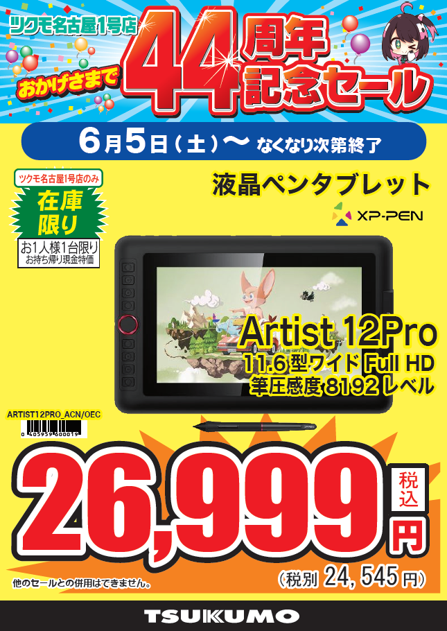 artist12pro.PNG