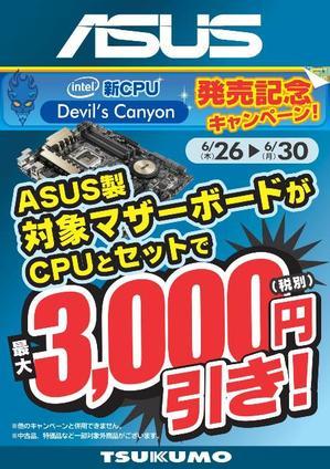 ASUSDC.jpg