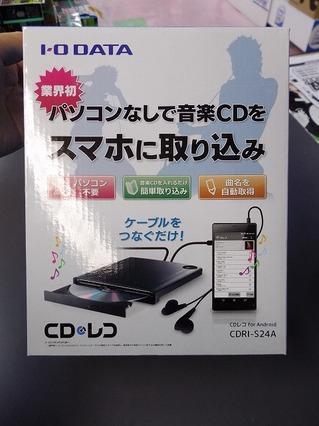 CDrec.jpg