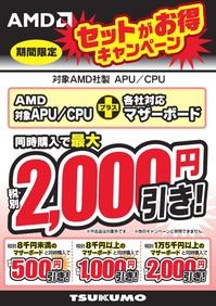 AMDSET201407.jpg