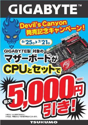 giga_DC2.jpg