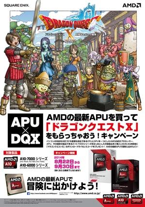 APUxDQX Bundle Campaign_A3.jpg