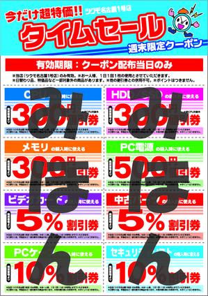 タイムセール クーポンみほN.jpg
