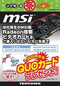 MSIQuo201409.jpg