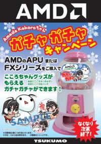 AMD こころガチャガチャ12月.PNG
