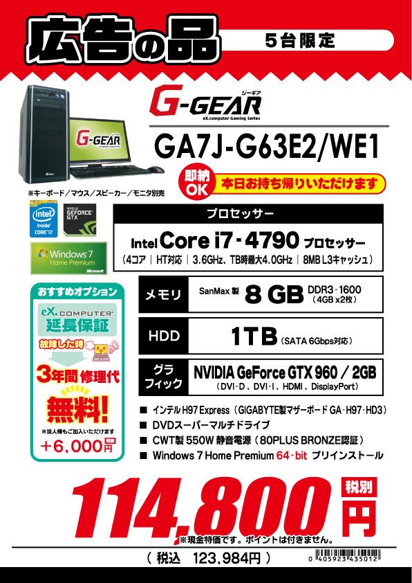 GA7J-G63E2_WE1.jpg