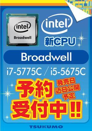 20150602broadwell.jpg
