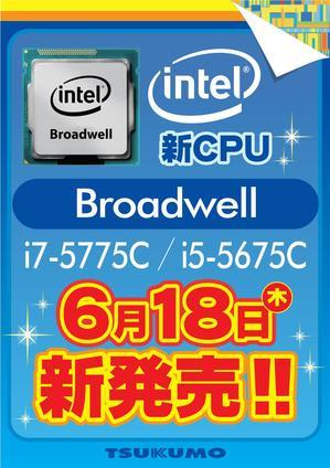 20150602broadwell_01.jpg