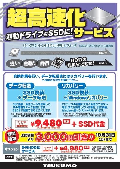 201509_ChoKosokuka.jpg