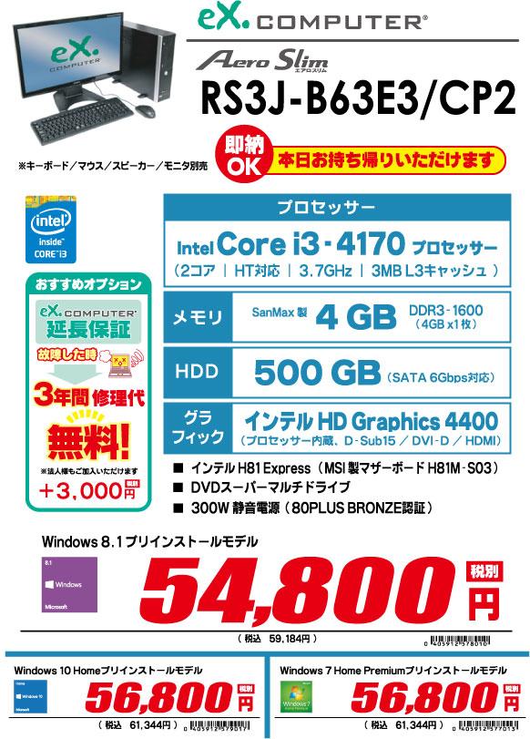 RS3J-B63E3_CP2(1).jpg
