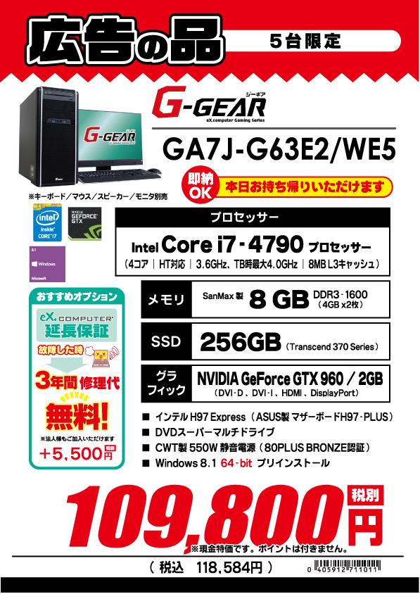 GA7J-G63E2_WE5.jpg