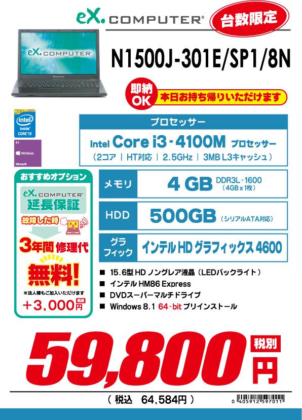 N1500J-301E_SP1_8N.jpg