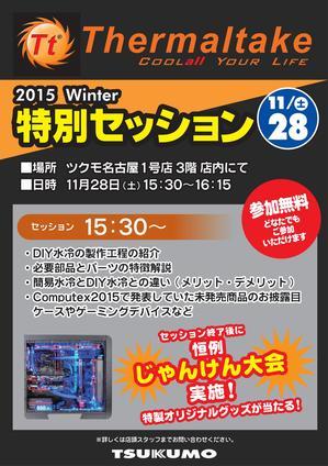 thermaltake20151113.jpg