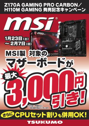 20160126MSI.png