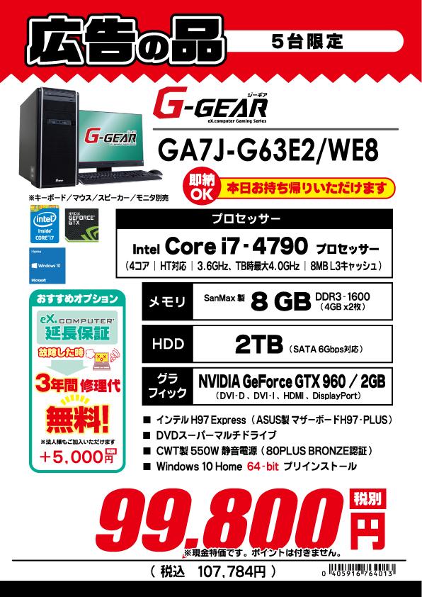 GA7J-G63E2_WE8.jpg