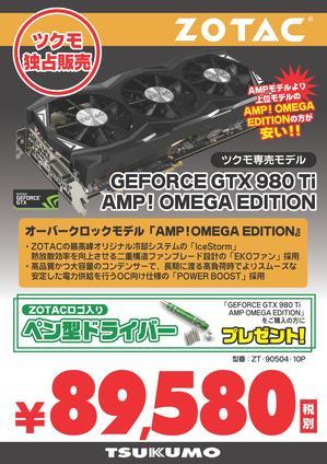 gtx980tiampomg.jpg