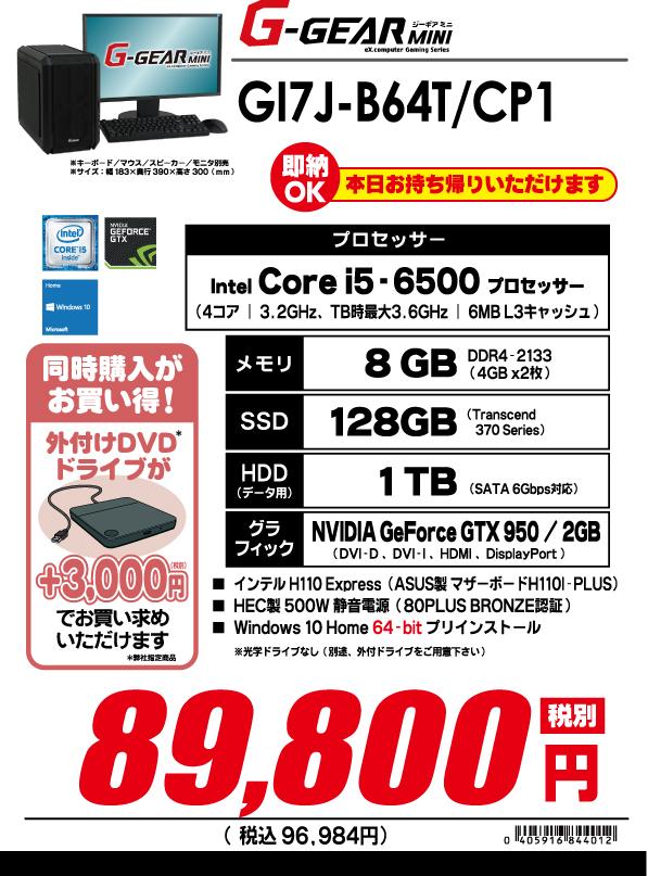 GI7J-B64T_CP1.jpg