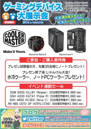 CoolerMaster160319.png