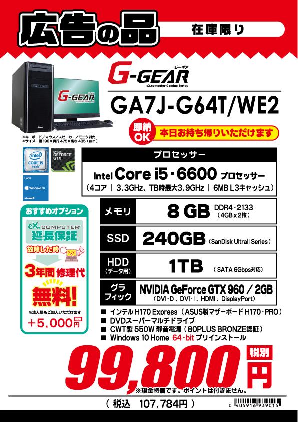 GA7J-G64T_WE2.jpg