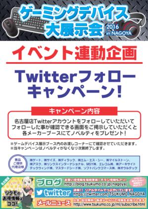 Twitterfollow.png