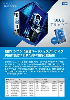 WD_Blue.jpg